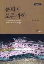 문화재 보존과학(개정증보판)