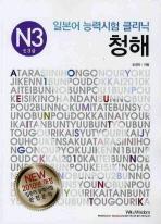 일본어 능력시험 클리닉 N3: 청해(2010)