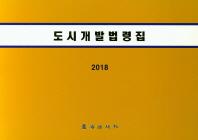 도시개발법령집(2018)