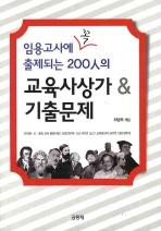교육사상가 & 기출문제(2009)(임용고사에 꼭 출제되는 200인의)