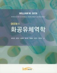 화공유체역학(DEEN의)