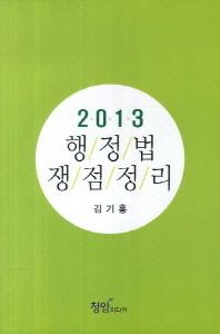 행정법 쟁점정리(2013)(3판)