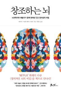 창조하는 뇌