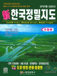 한국정밀지도(신)(수정판)