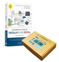 아두이노보다 더 쉬운 아두이노 + 아두이노 보드 KIT(피지컬 컴퓨팅 & 코딩 교육을 위한)