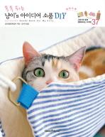 냥이S 아이디어 소품 DIY