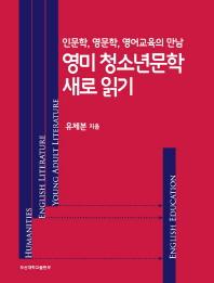 영미 청소년문학 새로 읽기