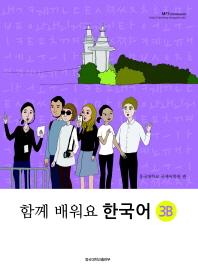 함께 배워요 한국어. 3B