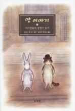 얀 이야기. 3: 이스탄불의 점쟁이 토끼