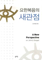 요한복음의 새관점