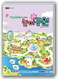 엑셀2016으로 경영하는 놀이공원(컴퓨터 스타되기)