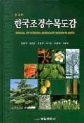 한국조경수목도감 -증보판-
