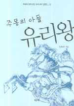 주몽의 아들 유리왕(부모아 함께 읽는 우리나라 인물전 2)