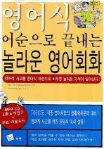 놀라운 영어회화(영어식 어순으로 끝내는)(MP3CD1장포함)