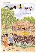 까마귀 오서방(책읽는 가족 10)(책읽는 가족)