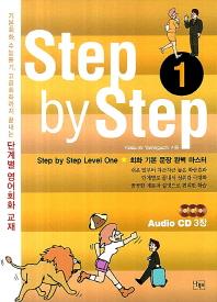 Step by Step. 1(3판)(CD3장포함)