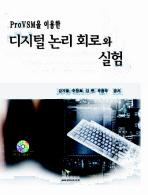 디지털논리회로와 실험(PROVSM을 이용한)