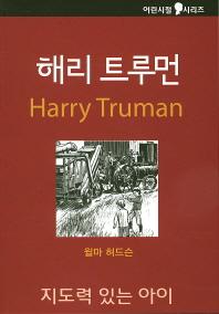 해리 트루먼: 지도력이 있는 아이(어린시절 시리즈)