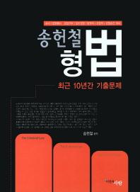 형법(최근 10년간 기출문제)(2011)