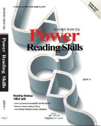 Power Reading Skills(파워 리딩 스킬) 2nd edition