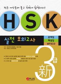 HSK 실전 모의고사 3급(신)(CD1장포함)