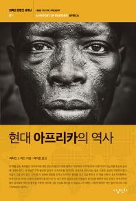 현대 아프리카의 역사(대륙과 문명의 세계사 1)