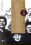 중국이 일본을 추월하는 날
