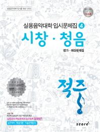 시창 청음 평가 예상문제집(적중)(CD1장포함)(실용음악대학 입시문제집 4)