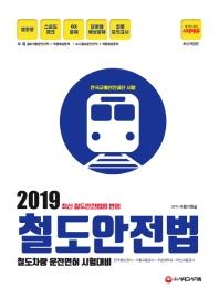 철도안전법(2019)(개정판)