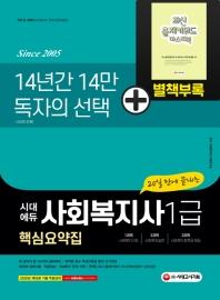 사회복지사 1급 핵심요약집(2021)
