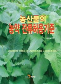 농산물의 농약 잔류허용기준