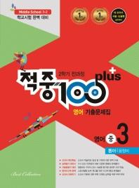 중학 영어 중3-2 기출문제집(동아 윤정미)(2020)(적중 100 Plus)