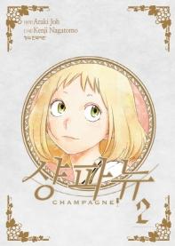 샹파뉴. 2(학산코믹스 8992)