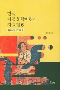 한국 아동문학비평사 자료집. 6: 1935.2~1945.6(양장본 HardCover)