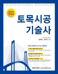 토목시공기술사(2020)(개정판)