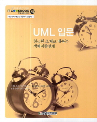 UML 입문(IT COOKBOOK 79)