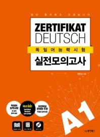 독일어능력시험 실전 모의고사 A1(CD1장포함)