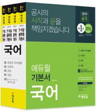 국어 합격 기본서(7급 9급 공무원)(2019)(에듀윌)(전5권) (무료배송)