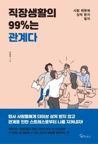 직장생활의 99%는 관계다