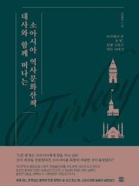 대사와 함께 떠나는 소아시아 역사문화산책