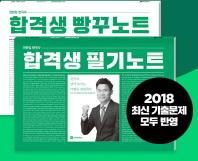 전한길 한국사 합격생 필기노트+빵꾸노트 세트(2019) ★필기노트만 있음★#