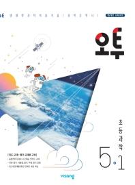 초등 과학 5-1(2020)