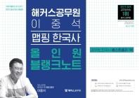 2022 해커스공무원 이중석 맵핑 한국사 올인원 블랭크노트(개정판)(이중석 블랭크노트 시리즈 1)
