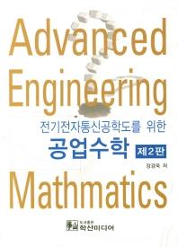 공업수학(전기전자통신공학도를 위한)(2판)