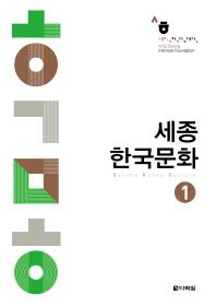 세종 한국문화. 1