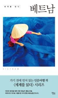 세계를 읽다: 베트남