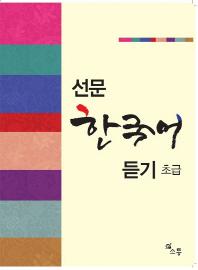 한국어 듣기 초급(선문)