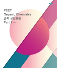Organic Chemistry 솔메 실전문풀 Part 2 PEET(3판)