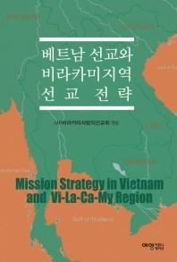 베트남 선교와 비라카미지역 선교 전략
