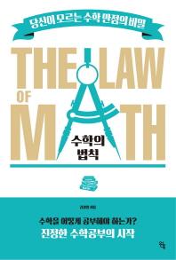 수학의 법칙(The Law of Math)